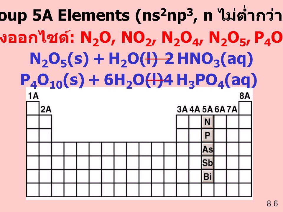 Group 5A Elements (ns2np3, n ไม่ต่ำกว่า 2)