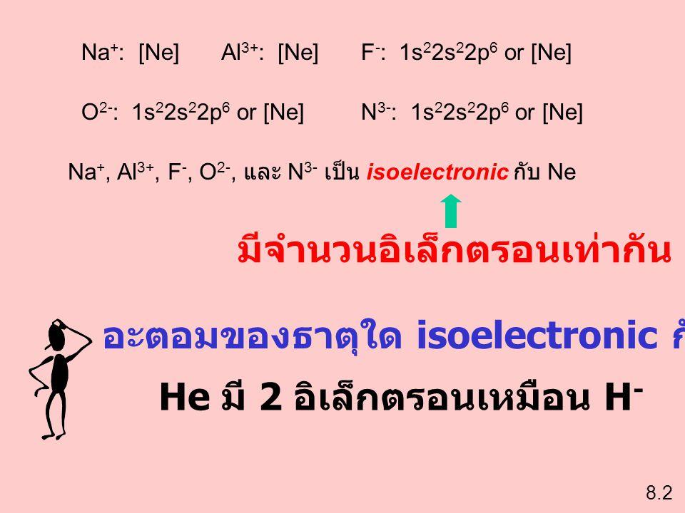 มีจำนวนอิเล็กตรอนเท่ากัน