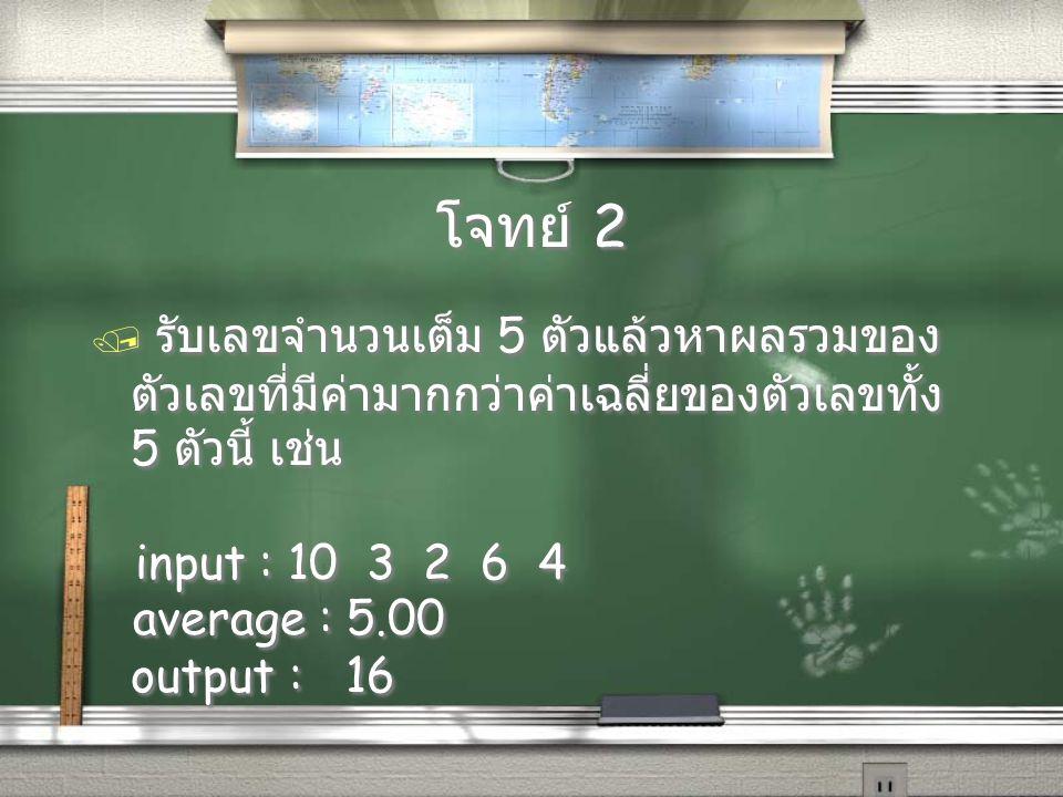 โจทย์ 2 รับเลขจำนวนเต็ม 5 ตัวแล้วหาผลรวมของตัวเลขที่มีค่ามากกว่าค่าเฉลี่ยของตัวเลขทั้ง 5 ตัวนี้ เช่น.