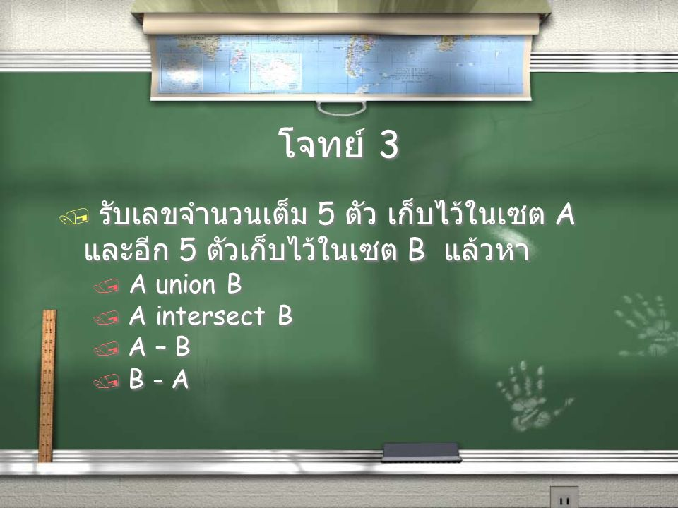 โจทย์ 3 รับเลขจำนวนเต็ม 5 ตัว เก็บไว้ในเซต A และอีก 5 ตัวเก็บไว้ในเซต B แล้วหา. A union B. A intersect B.