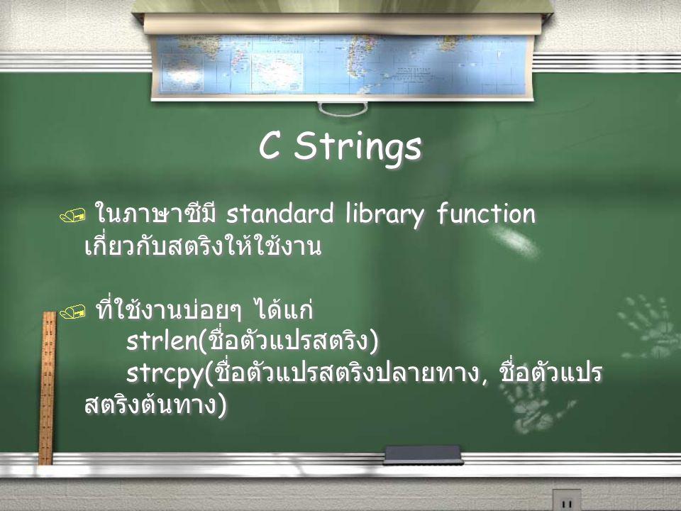 C Strings ในภาษาซีมี standard library function เกี่ยวกับสตริงให้ใช้งาน