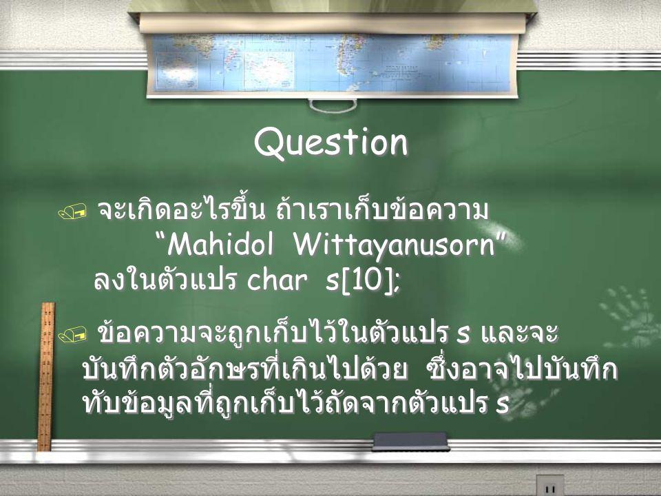 Mahidol Wittayanusorn
