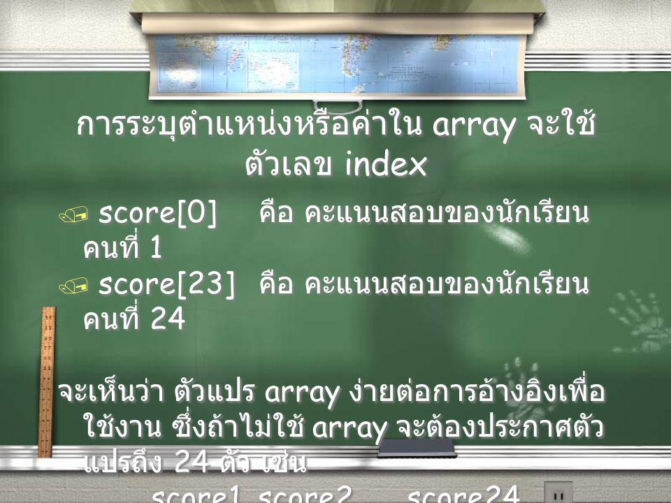 การระบุตำแหน่งหรือค่าใน array จะใช้ตัวเลข index