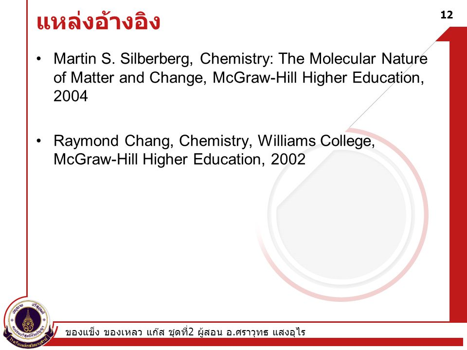 แหล่งอ้างอิง Martin S. Silberberg, Chemistry: The Molecular Nature of Matter and Change, McGraw-Hill Higher Education,