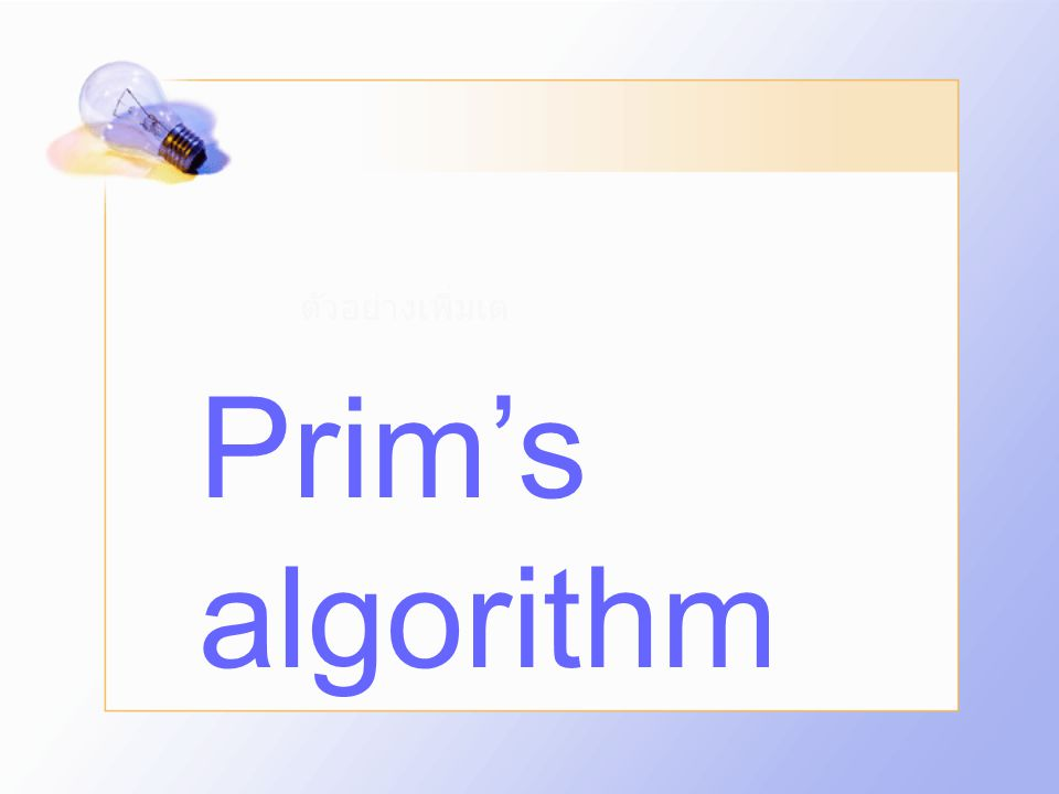 ตัวอย่างเพิ่มเต Prim's algorithm