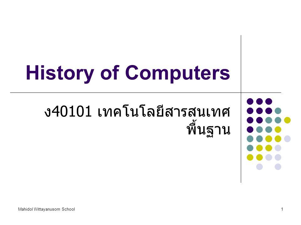 ง40101 เทคโนโลยีสารสนเทศพื้นฐาน
