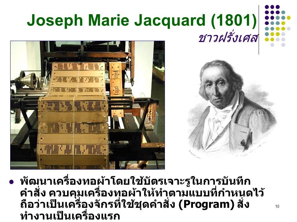 Joseph Marie Jacquard (1801) ชาวฝรั่งเศส