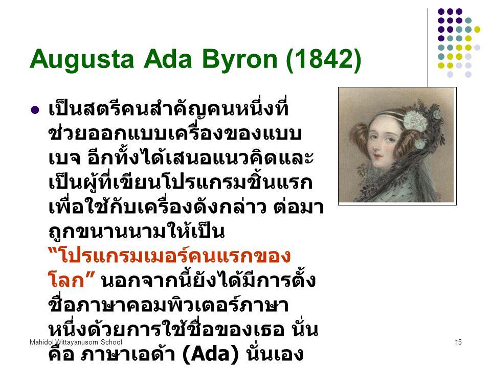 Augusta Ada Byron (1842)