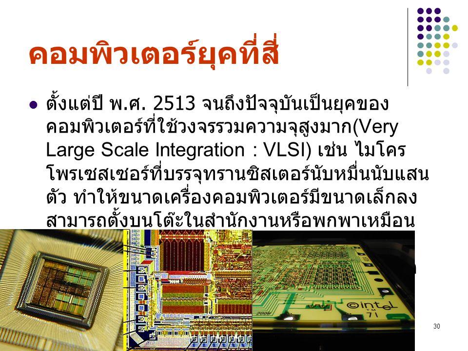 คอมพิวเตอร์ยุคที่สี่