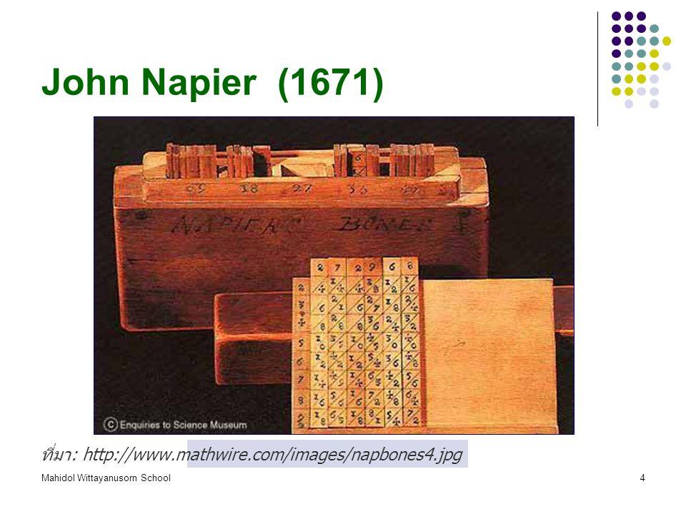 John Napier (1671) ที่มา: http://www.mathwire.com/images/napbones4.jpg