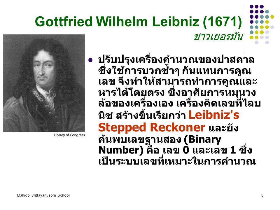 Gottfried Wilhelm Leibniz (1671) ชาวเยอรมัน