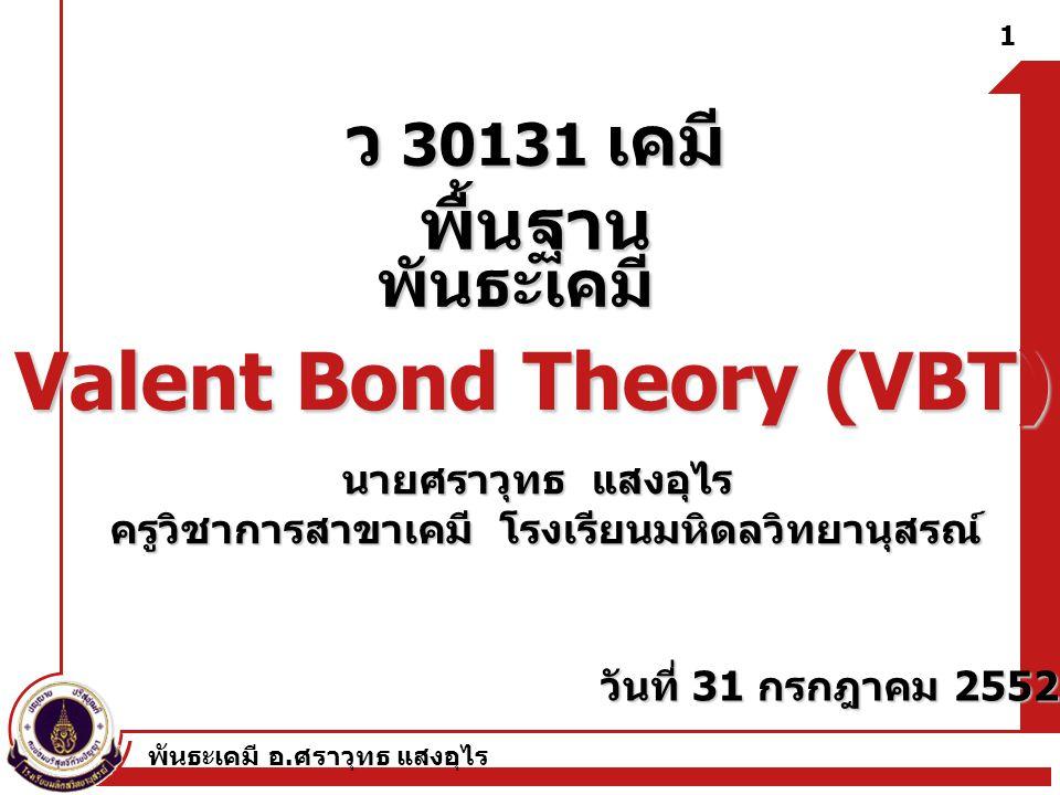 Valent Bond Theory (VBT) ครูวิชาการสาขาเคมี โรงเรียนมหิดลวิทยานุสรณ์