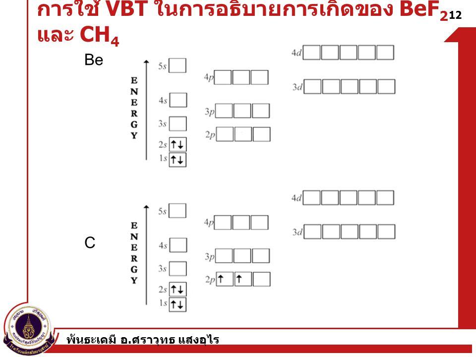 การใช้ VBT ในการอธิบายการเกิดของ BeF2 และ CH4