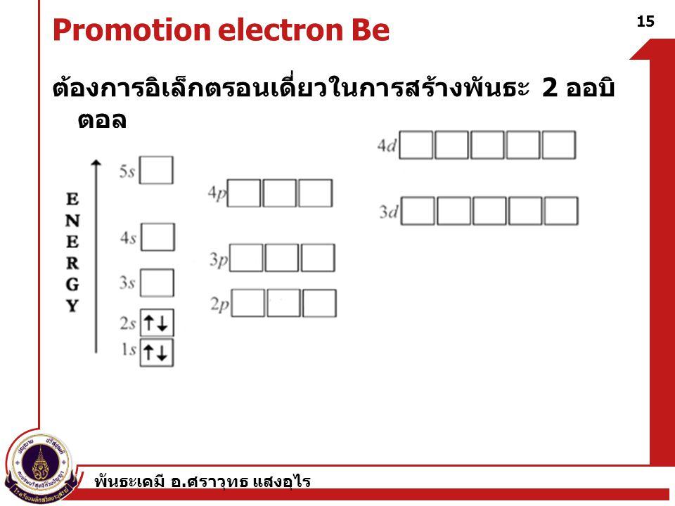 Promotion electron Be ต้องการอิเล็กตรอนเดี่ยวในการสร้างพันธะ 2 ออบิตอล