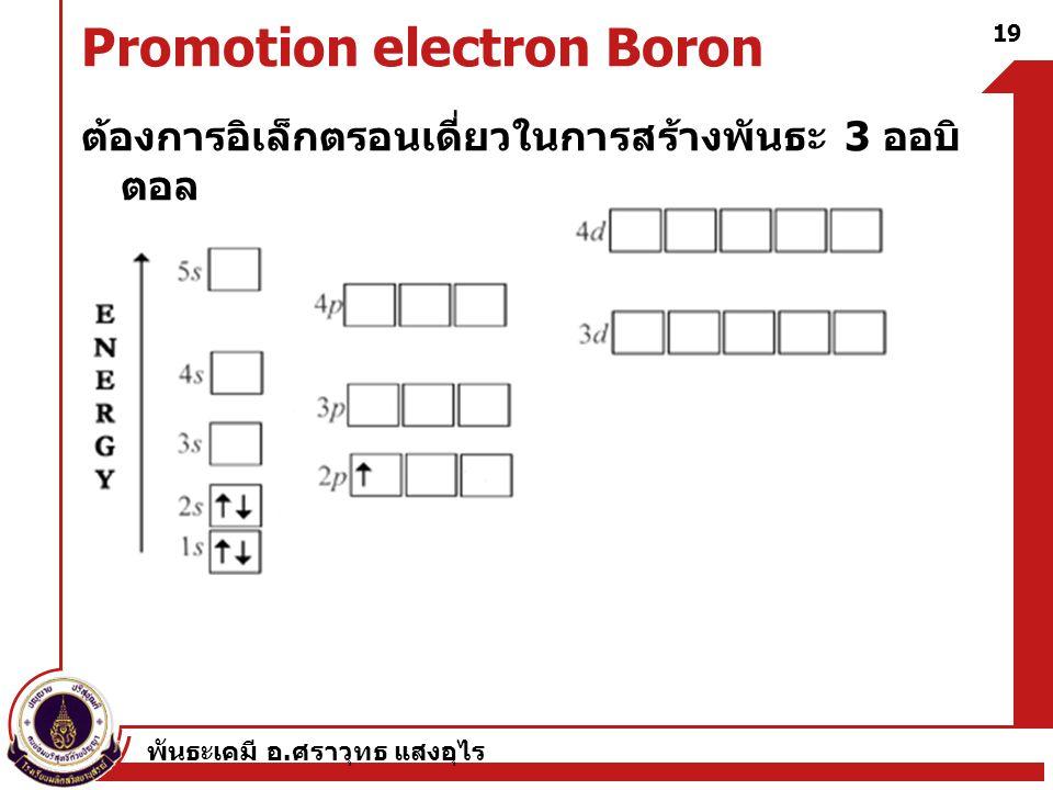 Promotion electron Boron