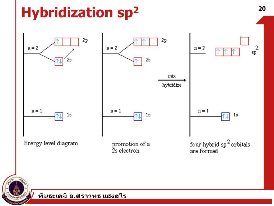 Hybridization sp2 พันธะเคมี อ.ศราวุทธ แสงอุไร