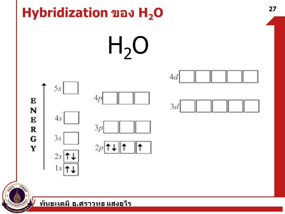 Hybridization ของ H2O H2O พันธะเคมี อ.ศราวุทธ แสงอุไร