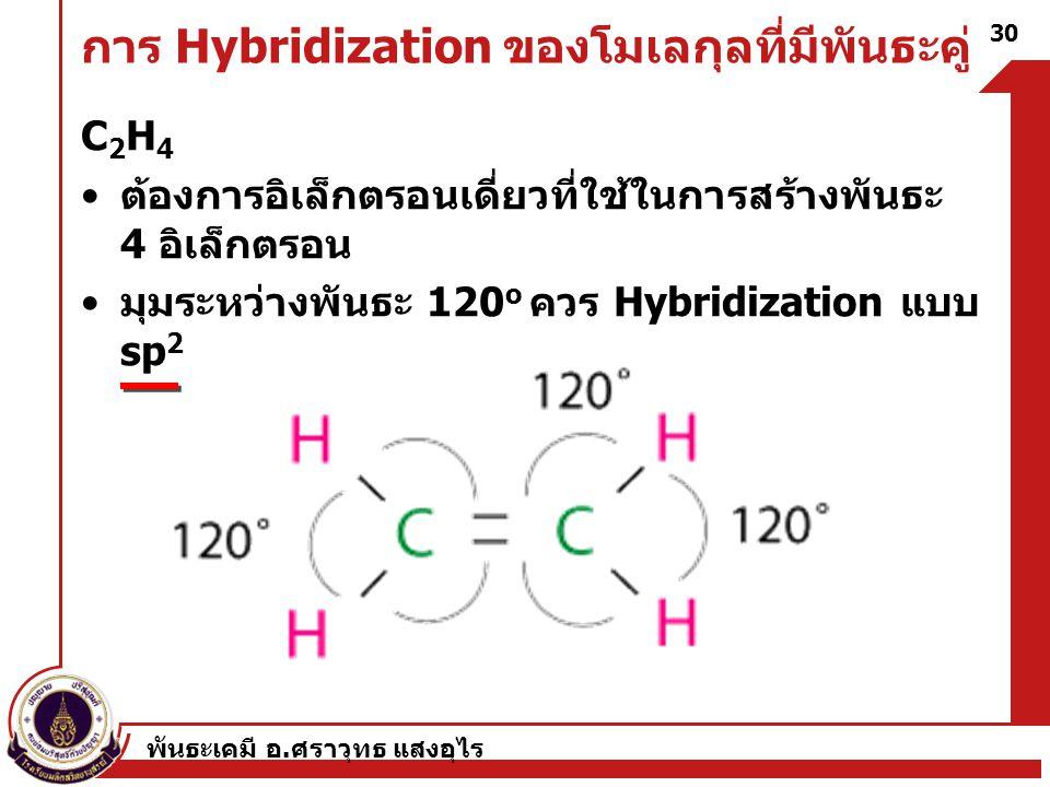 การ Hybridization ของโมเลกุลที่มีพันธะคู่