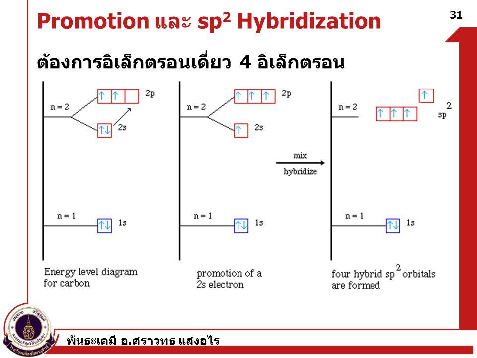Promotion และ sp2 Hybridization
