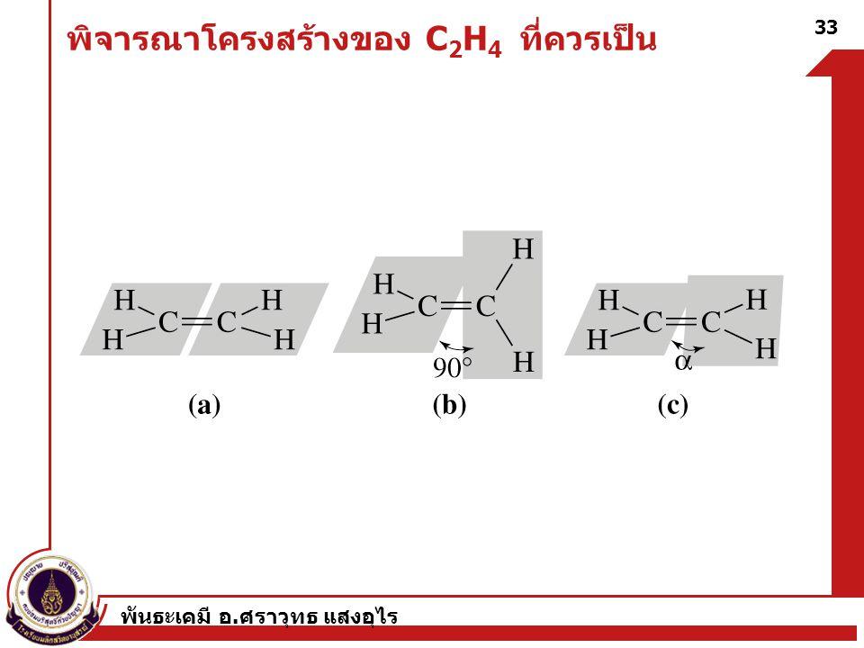 พิจารณาโครงสร้างของ C2H4 ที่ควรเป็น