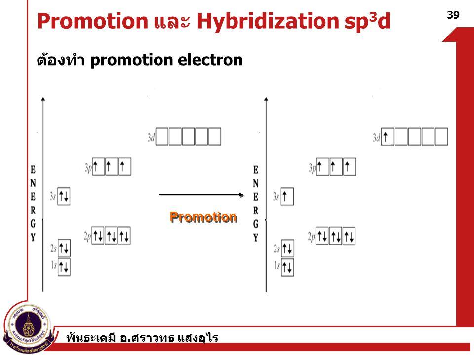 Promotion และ Hybridization sp3d