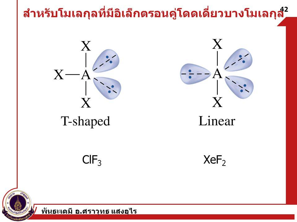 สำหรับโมเลกุลที่มีอิเล็กตรอนคู่โดดเดี่ยวบางโมเลกุล