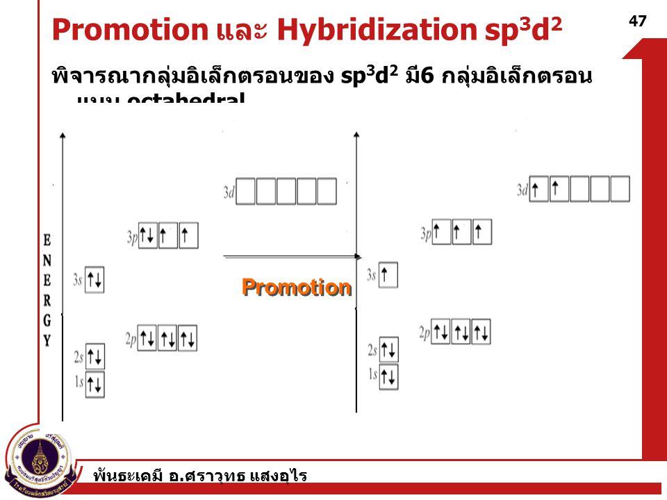 Promotion และ Hybridization sp3d2