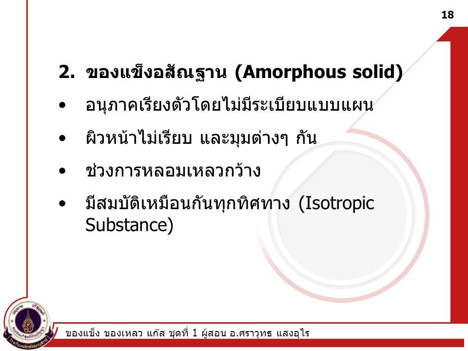 2. ของแข็งอสัณฐาน (Amorphous solid)