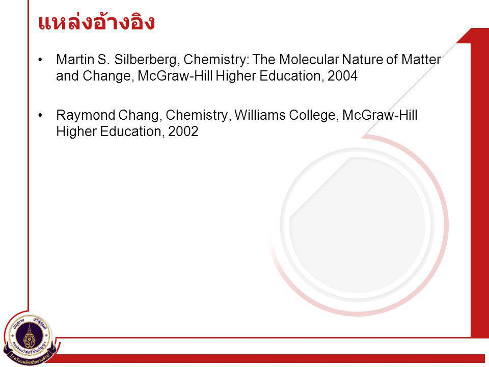 แหล่งอ้างอิง Martin S. Silberberg, Chemistry: The Molecular Nature of Matter and Change, McGraw-Hill Higher Education, 2004.
