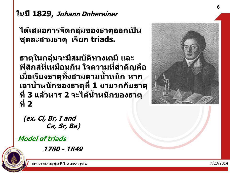 ในปี 1829, Johann Dobereiner