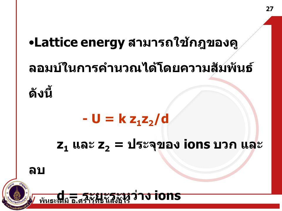 Lattice energy สามารถใช้กฎของคูลอมบ์ในการคำนวณได้โดยความสัมพันธ์ดังนี้