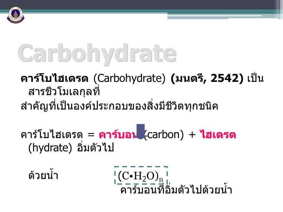 Carbohydrate คาร์โบไฮเดรต (Carbohydrate) (มนตรี, 2542) เป็นสารชีวโมเลกุลที่ สำคัญที่เป็นองค์ประกอบของสิ่งมีชีวิตทุกชนิค.
