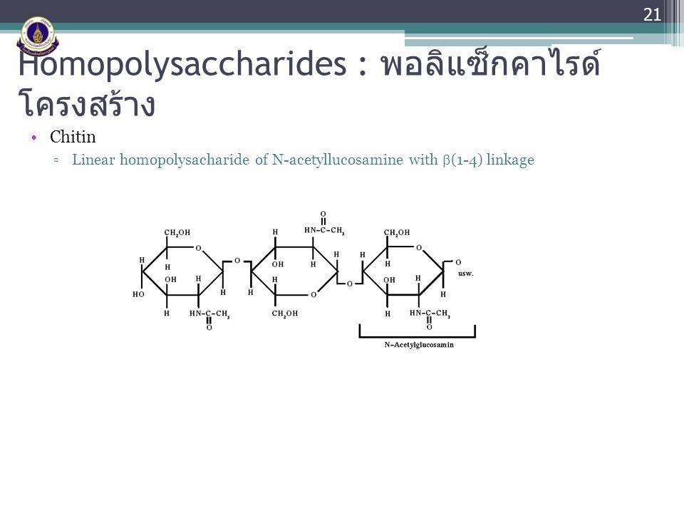 Homopolysaccharides : พอลิแซ็กคาไรด์โครงสร้าง