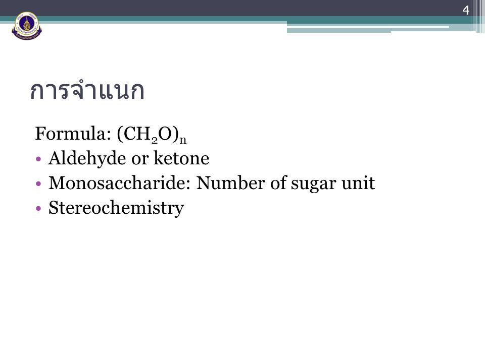 การจำแนก Formula: (CH2O)n Aldehyde or ketone