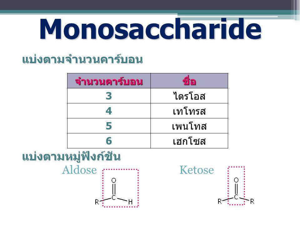 Monosaccharide แบ่งตามจำนวนคาร์บอน แบ่งตามหมู่ฟังก์ชัน Aldose Ketose