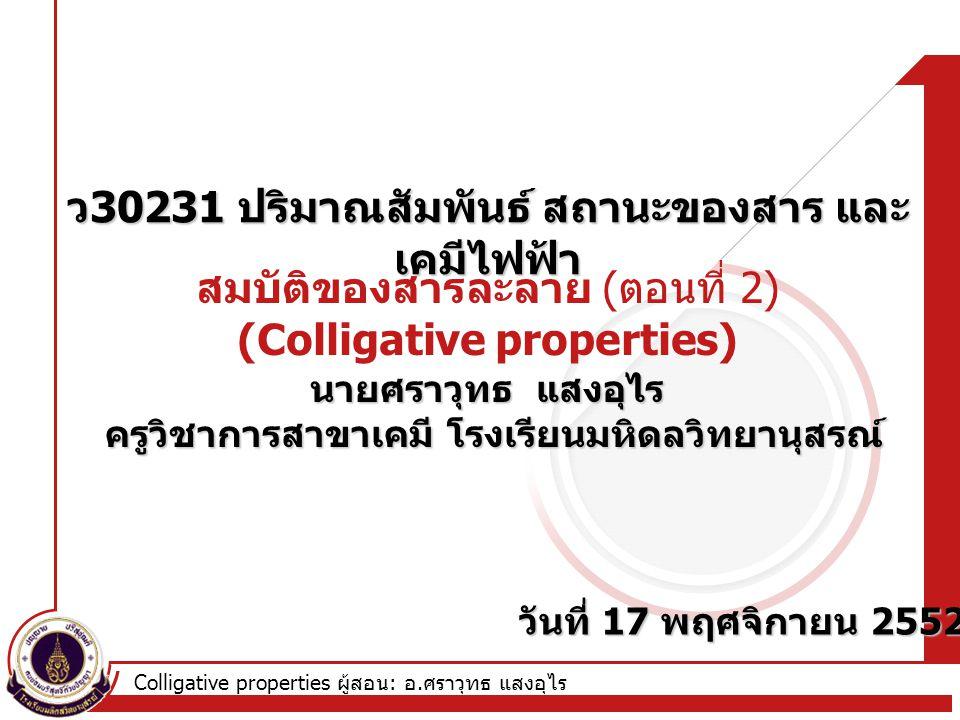 สมบัติของสารละลาย (ตอนที่ 2) (Colligative properties)