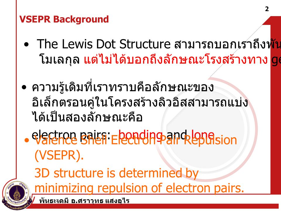 • The Lewis Dot Structure สามารถบอกเราถึงพันธะภายใน