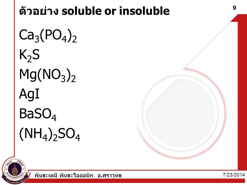 ตัวอย่าง soluble or insoluble
