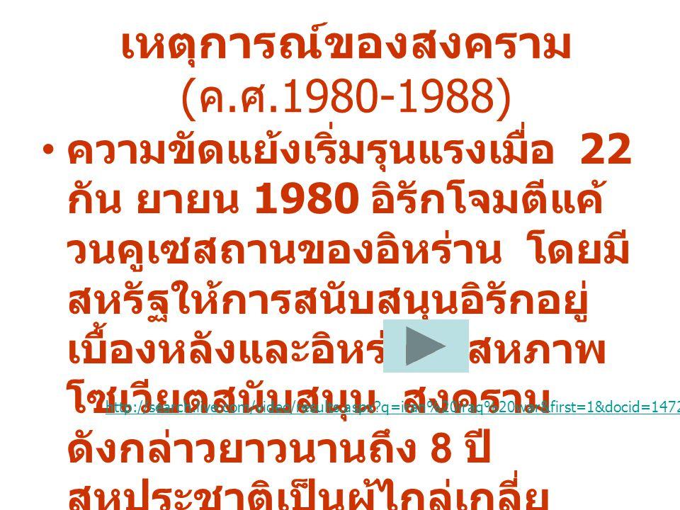 เหตุการณ์ของสงคราม (ค.ศ.1980-1988)