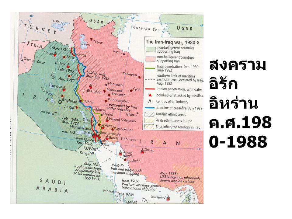 สงครามอิรัก อิหร่านค.ศ.1980-1988