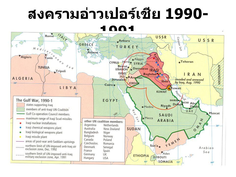 สงครามอ่าวเปอร์เชีย 1990-1991