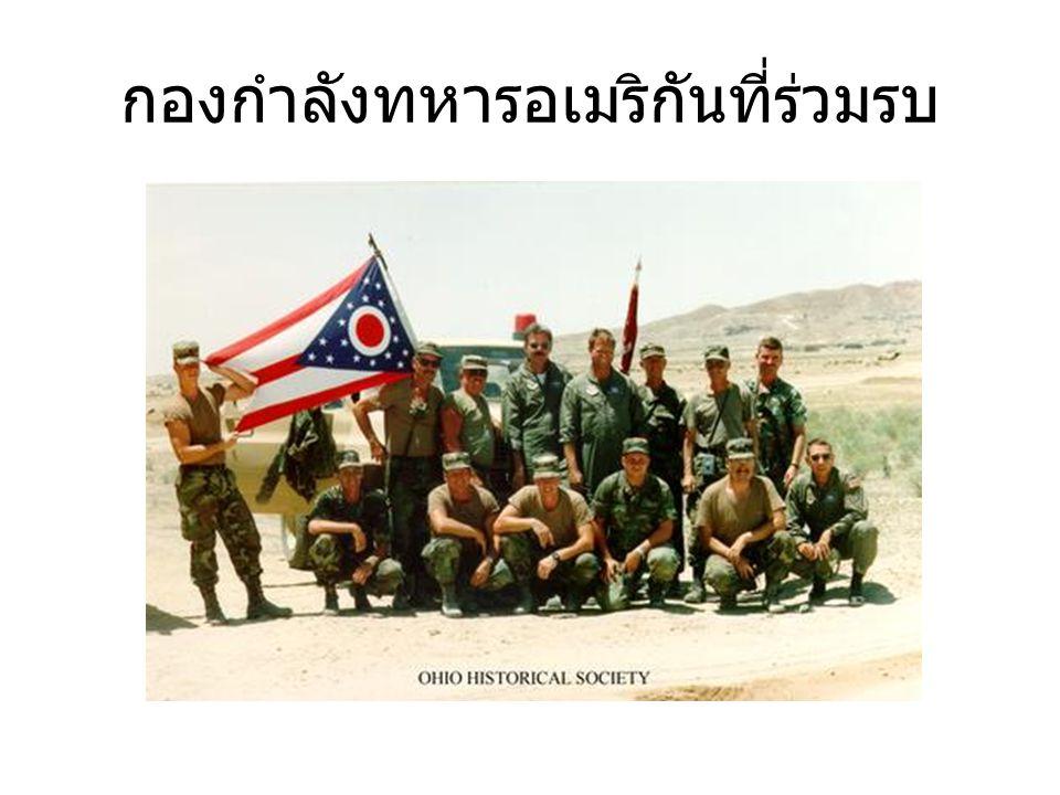กองกำลังทหารอเมริกันที่ร่วมรบ