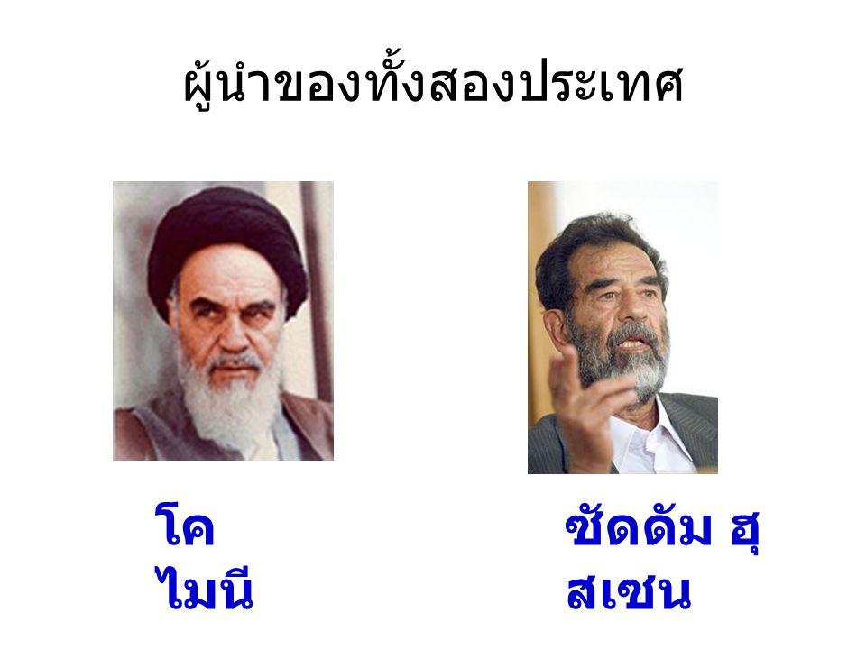 ผู้นำของทั้งสองประเทศ