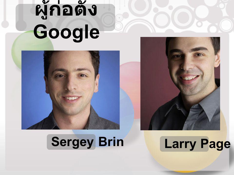 ผู้ก่อตั้ง Google Sergey Brin Larry Page