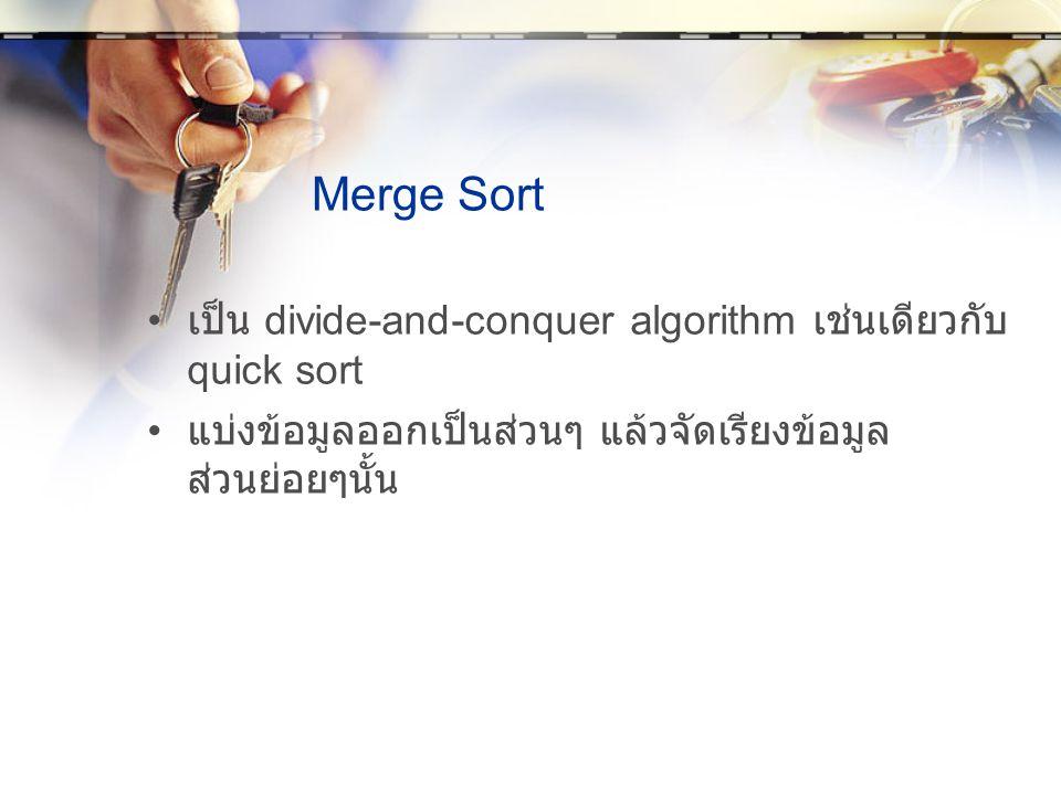 Merge Sort เป็น divide-and-conquer algorithm เช่นเดียวกับ quick sort