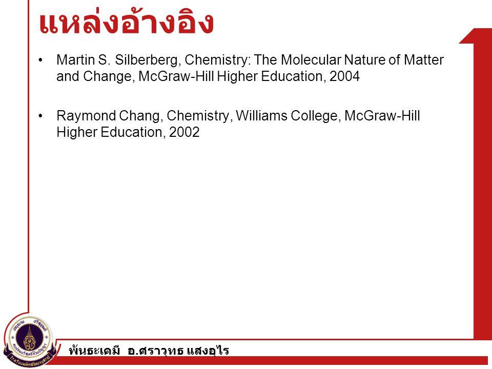 แหล่งอ้างอิง Martin S. Silberberg, Chemistry: The Molecular Nature of Matter and Change, McGraw-Hill Higher Education, 2004.