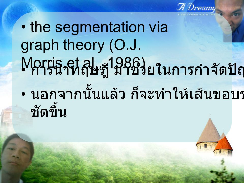 the segmentation via graph theory (O.J. Morris,et al., 1986)