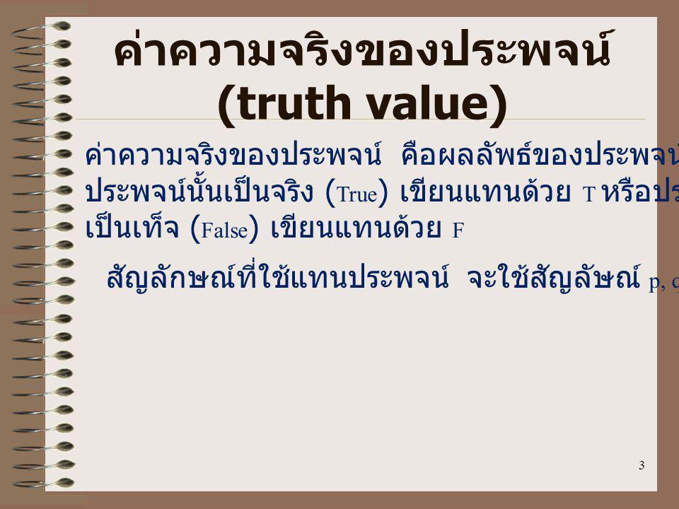 ค่าความจริงของประพจน์ (truth value)