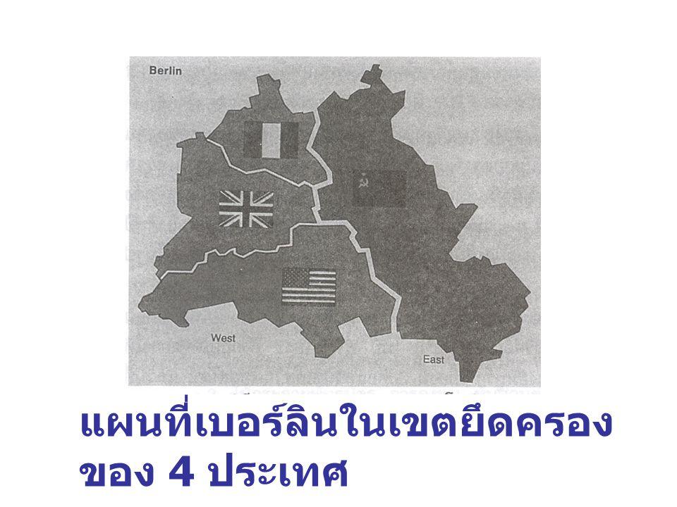 แผนที่เบอร์ลินในเขตยึดครองของ 4 ประเทศ