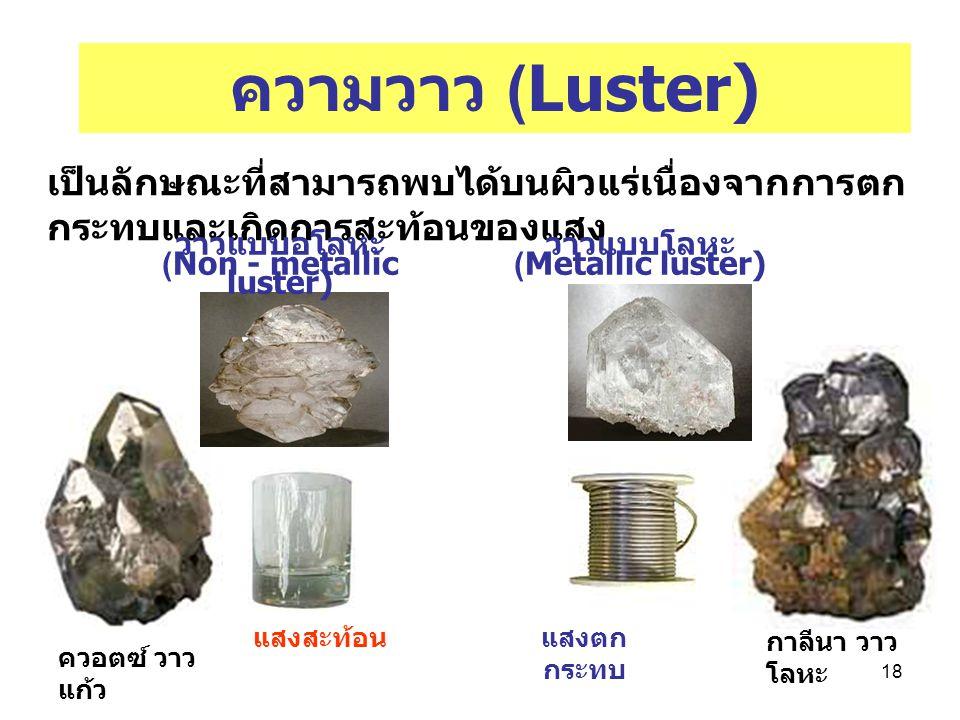 วาวแบบอโลหะ (Non - metallic luster) วาวแบบโลหะ (Metallic luster)